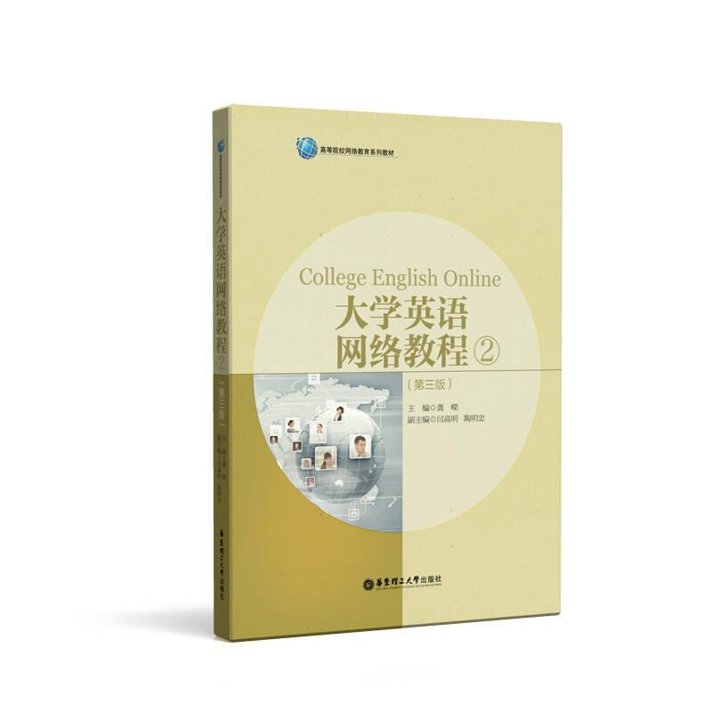 大学英语网络教程(2)(第三版)