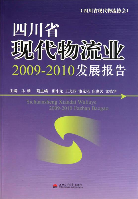四川省现代物流业2009-2010发展报告