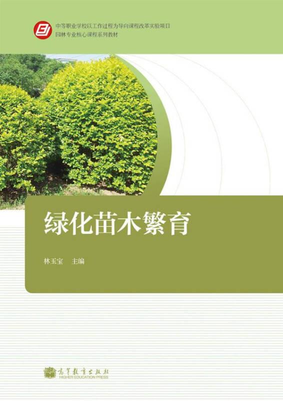 园林专业核心课程系列教材:绿化苗木繁育