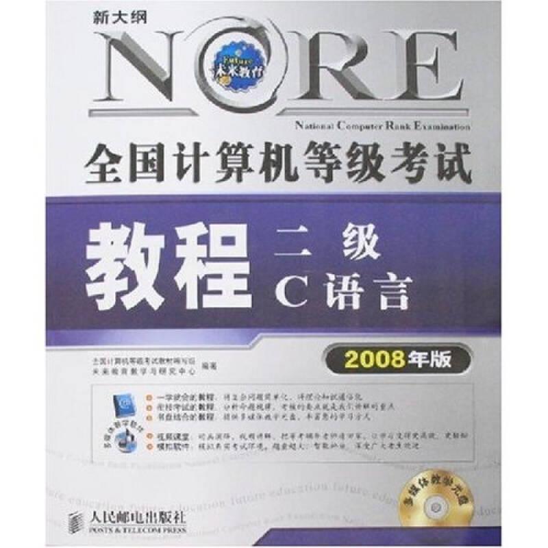 新大纲全国计算机等级考试教程:二级C语言(2008年版)