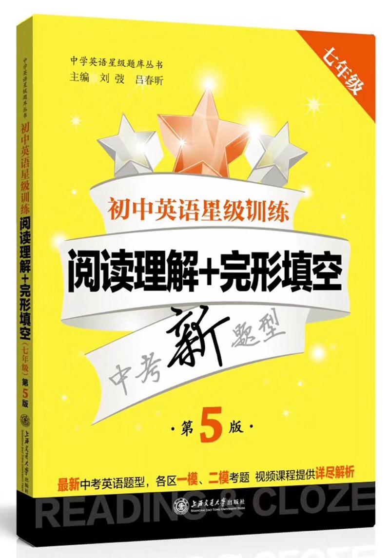 初中英语星级训练(阅读理解+完形填空7年级中考新题型第5版)/中学英语星级题库丛书