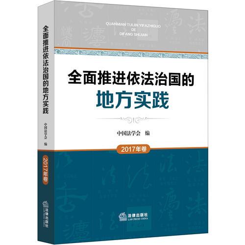 全面推进依法治国的地方实践(2017年卷)