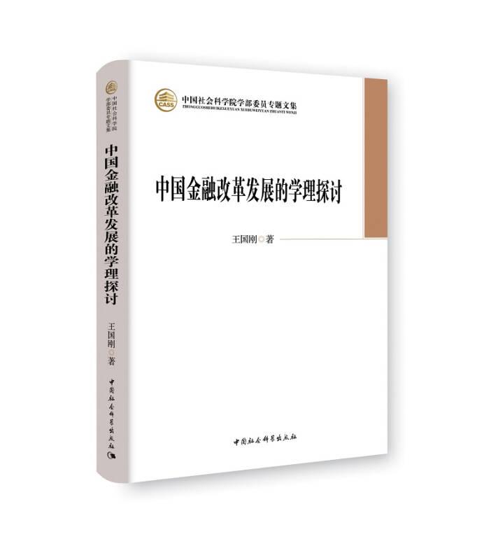中国金融改革发展的学理探讨