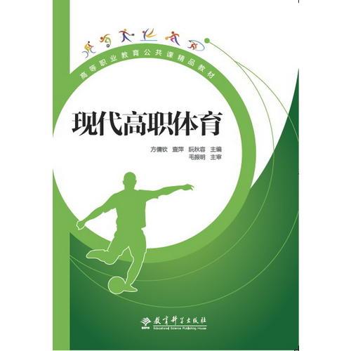 高等职业教育公共课精品教材:现代高职体育