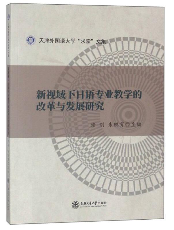 新视域下日语专业教学的改革与发展研究