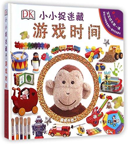 DK小小捉迷藏:游戏时间(0-2岁)