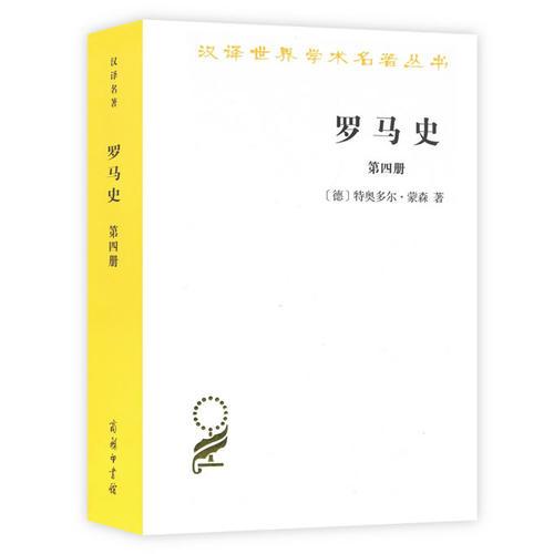 罗马史(第四册)(汉译名著本15)