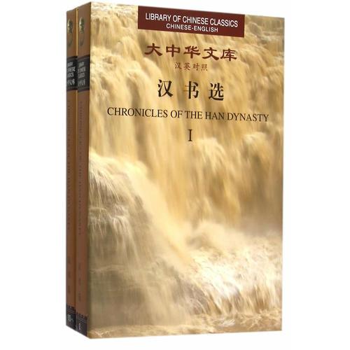 大中华文库---汉书�。ê河⒍哉眨�