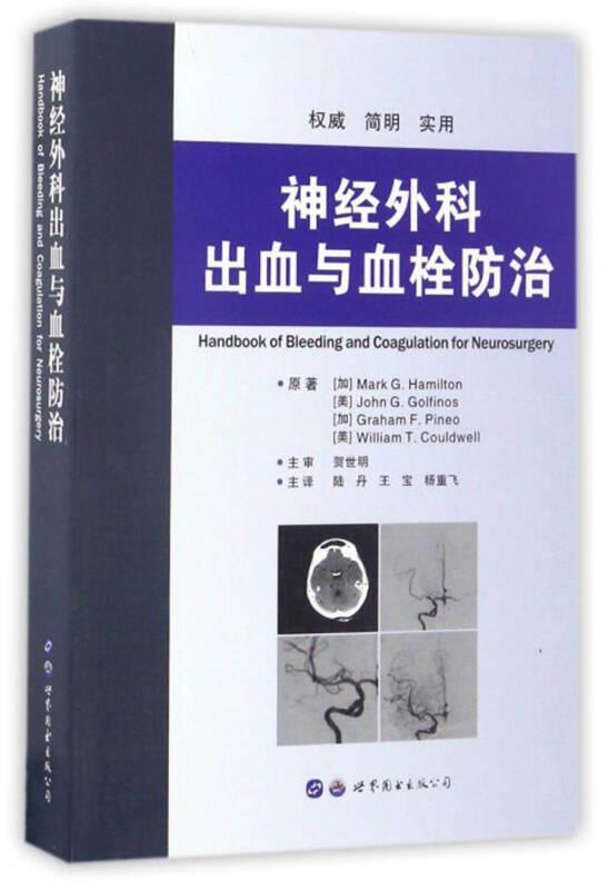 神经外科出血与血栓防治