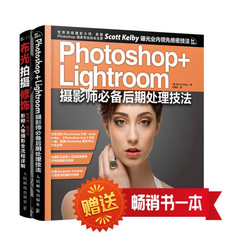 摄影师必备kelby大师系列(2册)《Photoshop+Lightroom摄影师必备后期处理技法》+《布光 拍摄 修饰——斯科特·凯尔比影棚人像摄影全流程详解》