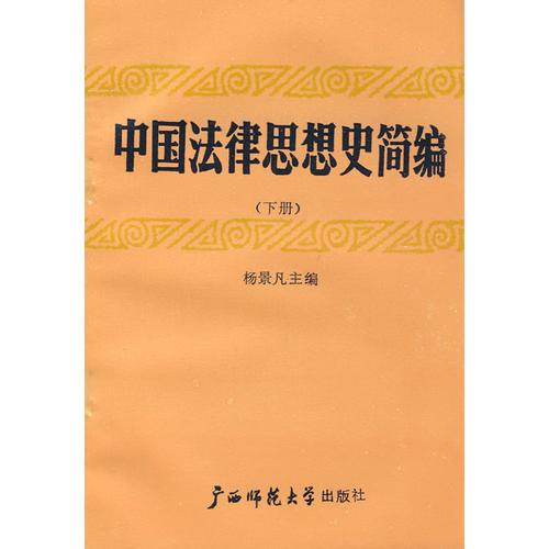 中国法律思想史简编(下册)