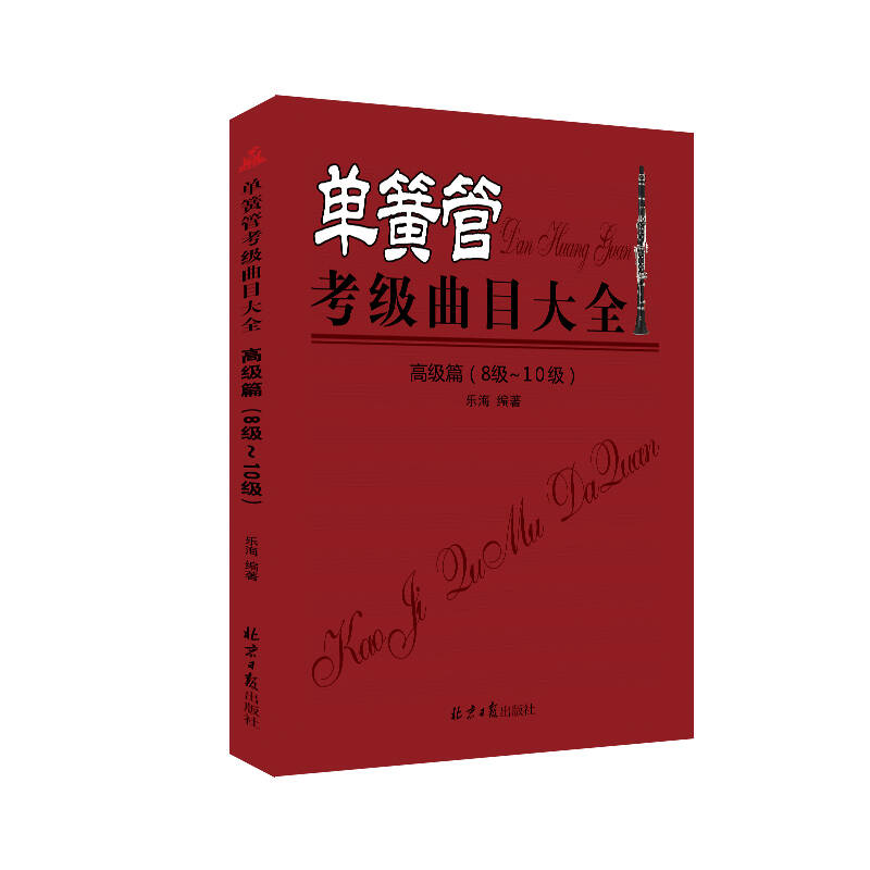 单簧管考级曲目大全(高级篇 8级~10级)