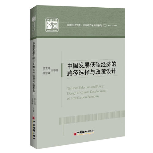 中国发展低碳经济的路径选择与政策设计 中国经济文库.应用经济学精品系列二