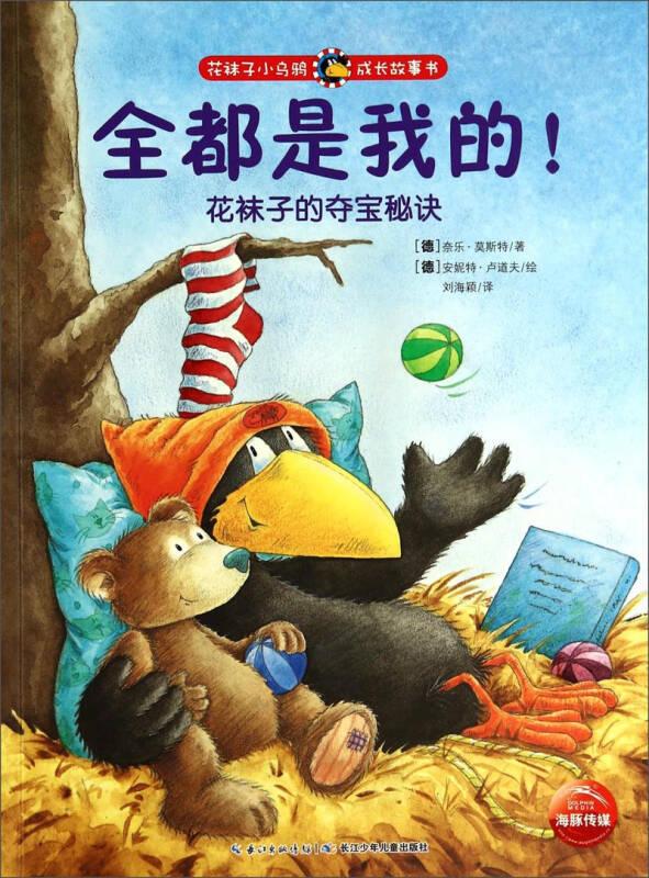 花袜子小乌鸦成长故事书:全都是我的!花袜子的夺宝秘诀