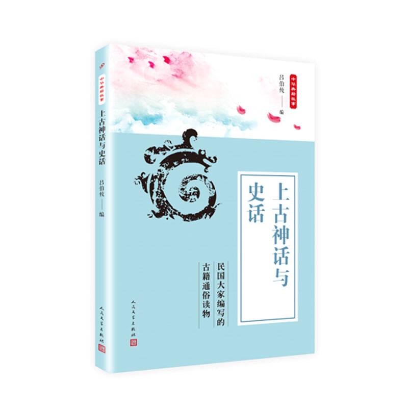 中华典籍故事:上古神话与史话