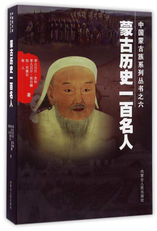 蒙古历史?#35805;?#21517;人/中国蒙古族系列丛书
