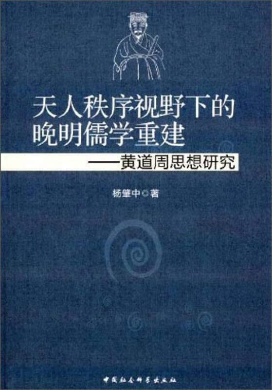 天人秩序视野下的晚明儒学重建:黄道周思想研究