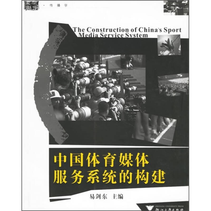 中国体育媒体服务系统的构建(传播学)