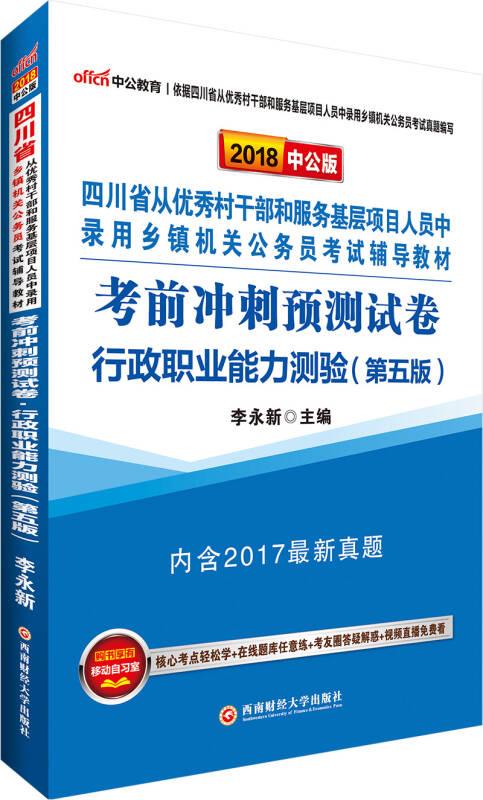 中公版·2018四川省从村干部和服务基层人员中录用乡镇机关公务员:考前冲刺预测试卷行测(第5版)