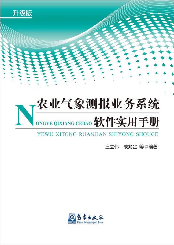 农业气象测报业务系统软件实用手册(升级版)