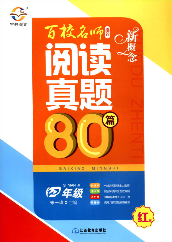 新概念百校名师阅读真题80篇(红版 四年级)