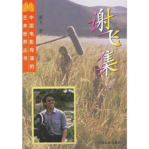 谢飞集——中国电影导演的艺术世界丛书