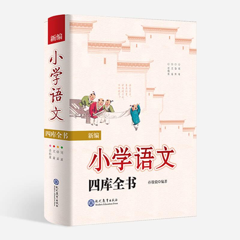 新编小学语文四库全书