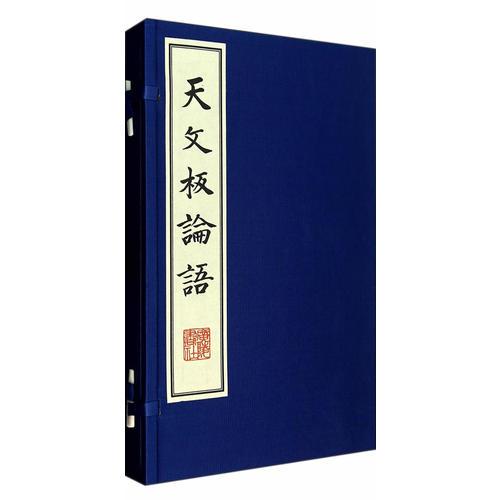 天文板论语(宣纸线装、影印、一函两册、一版一次)
