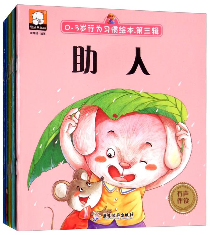 0-3岁行为习惯绘本·第三辑(有声伴读套装共10册)
