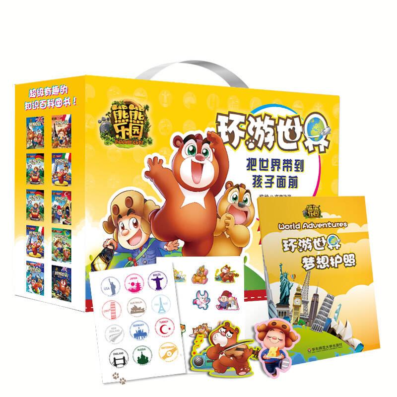熊熊乐园环游世界(套装共10册)(英国+法国+德国+意大利+瑞士+土耳其+日本+巴西+澳大利亚+