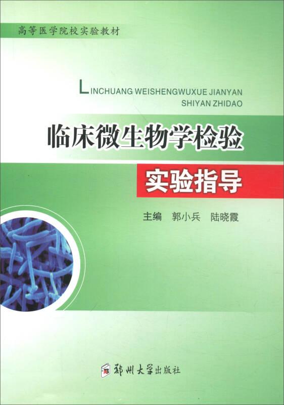 临床微生物学检验技术实验指导/高等医学院校实验教材
