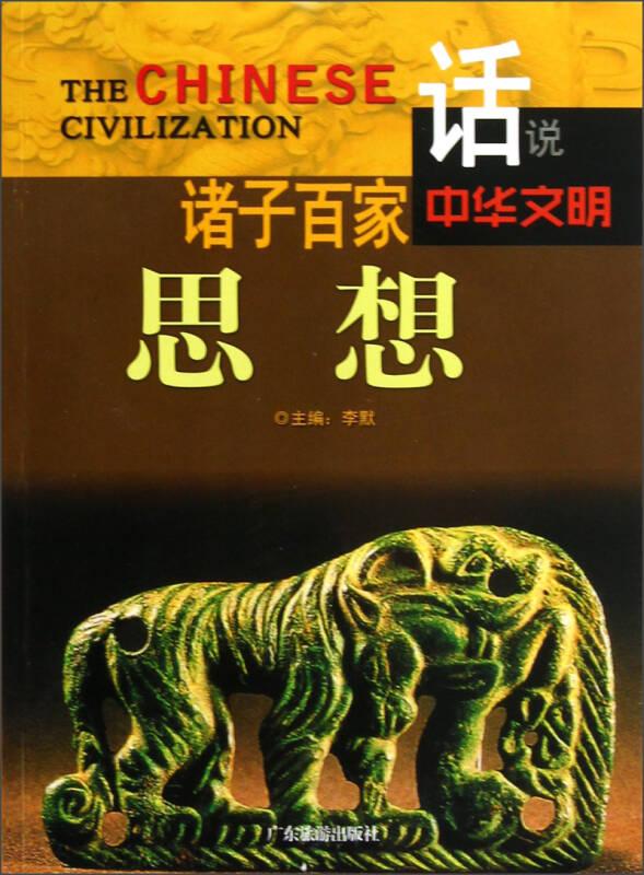 话说中华文明:诸子百家思想