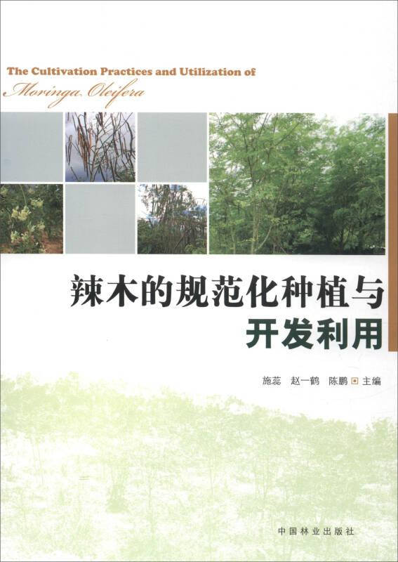 辣木的规范化种植与开发利用
