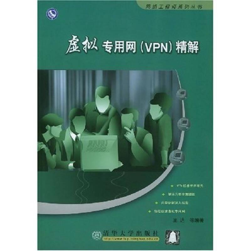 虚拟专用网(VPN)精解