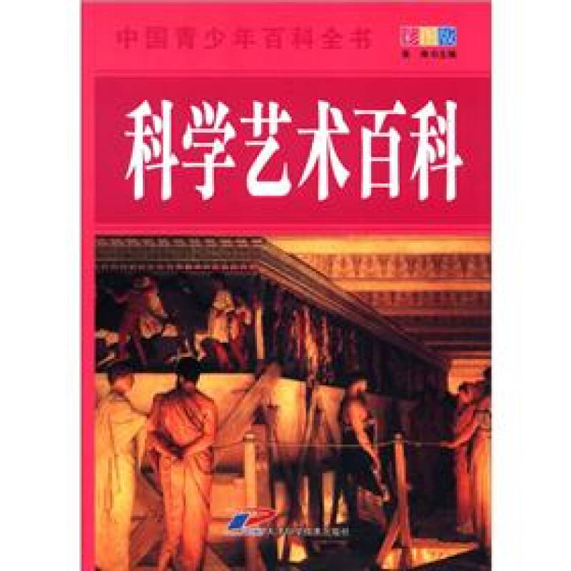 中国青少年百科全书:科学艺术百科(彩图版)