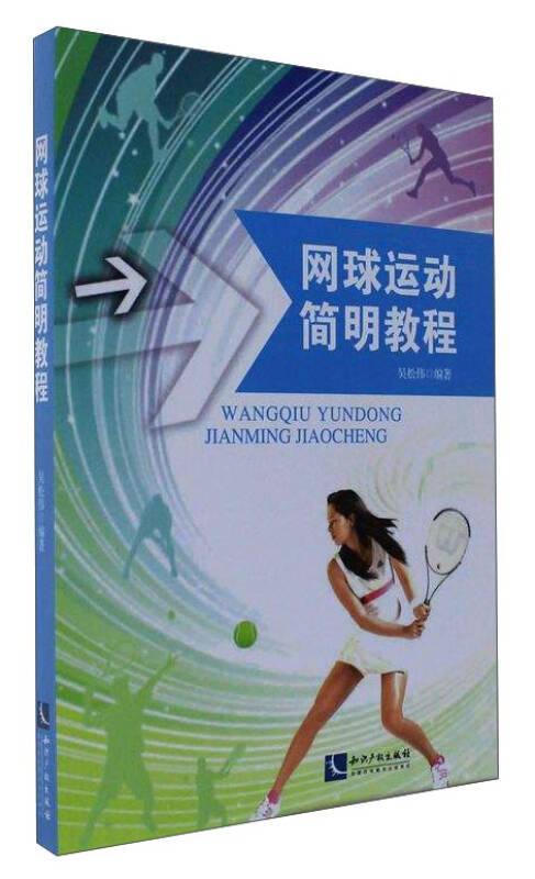网球运动简明教程