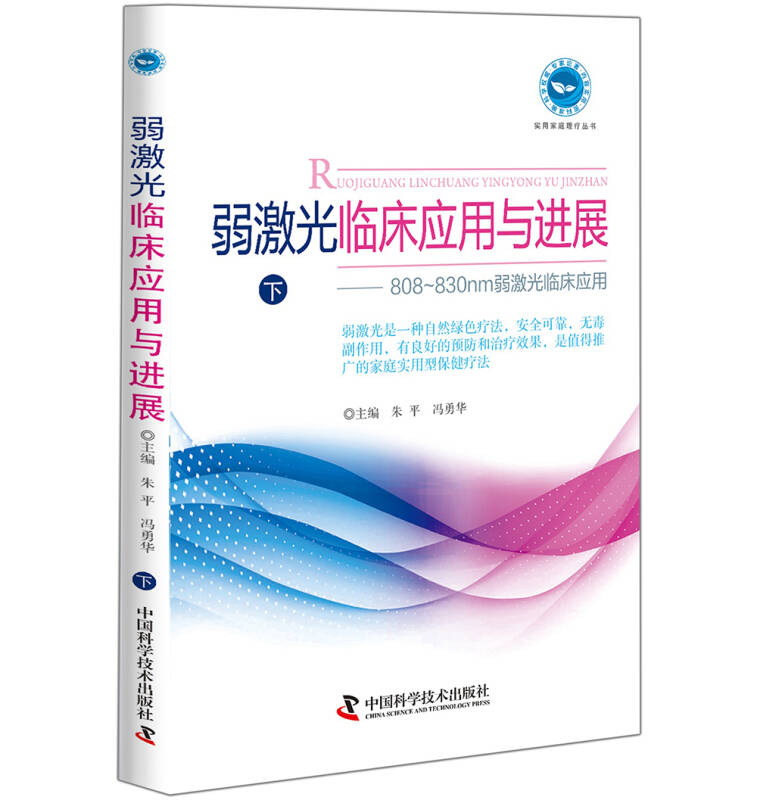 弱激光临床应用与进展(下)