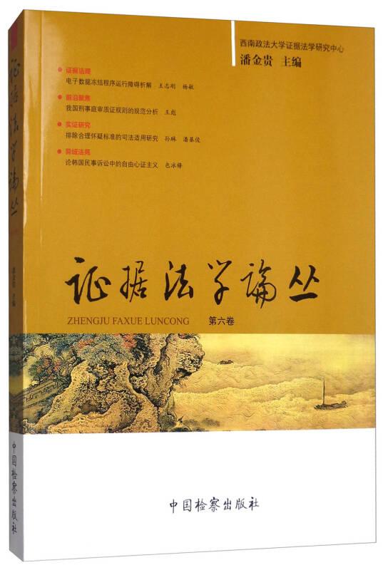 证据法学论丛(第六卷)