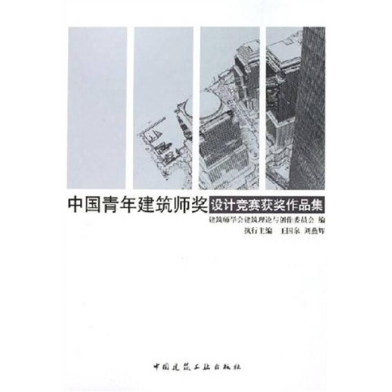 中国青年建筑师奖设计竞赛获奖作品集