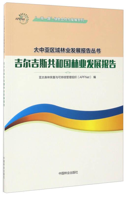 """""""一带一路""""绿色合作与发展系列·大中亚区域林业发展报告丛书:吉尔吉斯共和国林业发展报告"""