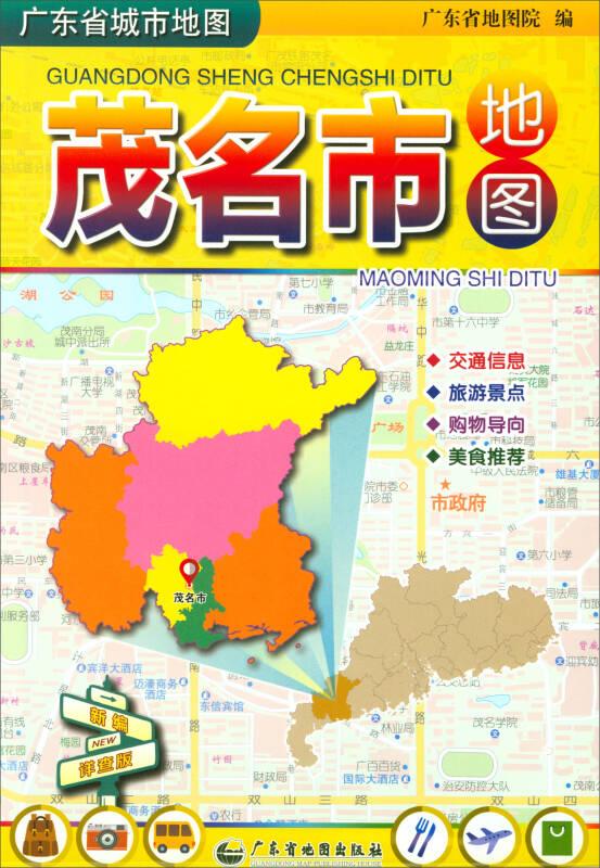广东省城市地图茂名市地图