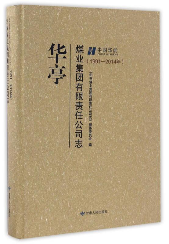 华亭煤业集团有限责任公司志(1991-2014年)