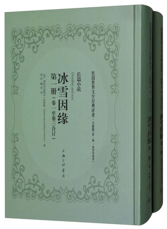 冰雪因缘(套装1-2册)