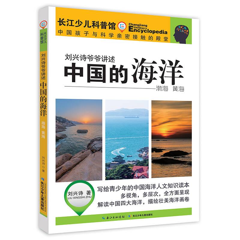 刘兴诗爷爷讲述-中国的海洋·渤海 黄海