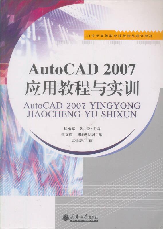 21世纪高等职业院校精品v世纪教材AutoCADcad孔怎么化丝图片