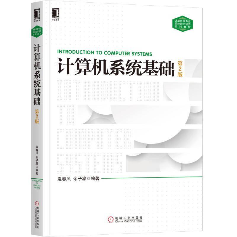 计算机系统基础 第2版