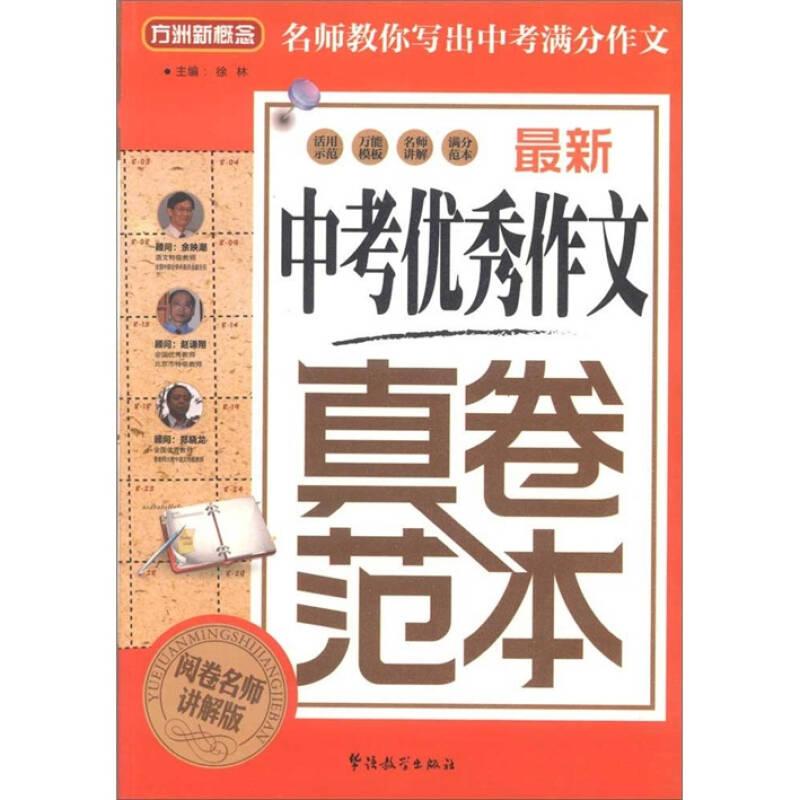 方洲新概念:最新中考优秀作文真卷范本(阅卷名师讲解版)