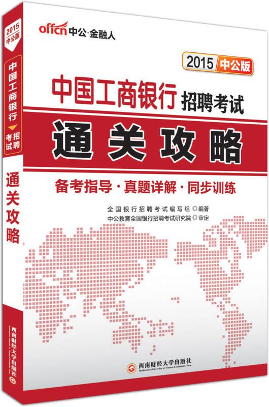中公版·2015中国工商银行招聘考试:通关攻略