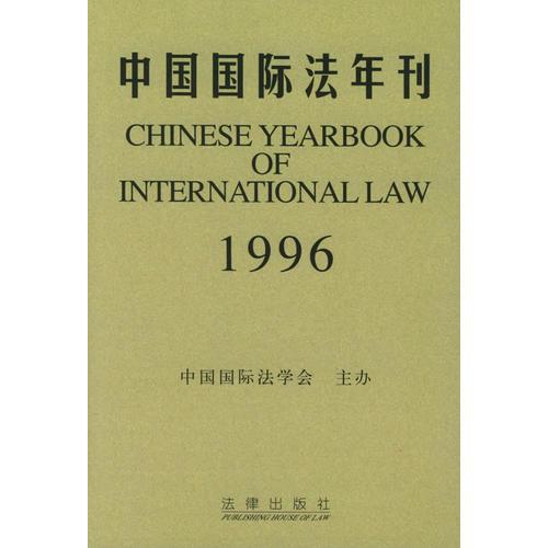 中国国际法年刊(1996)