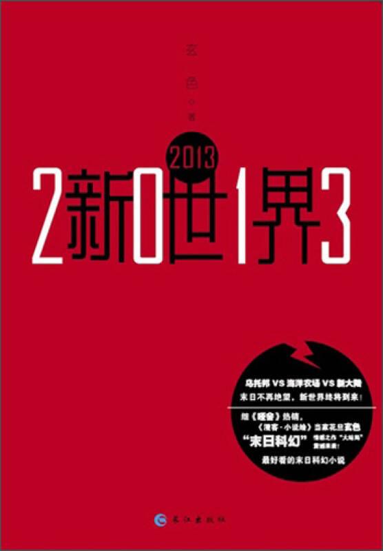 2013新世界